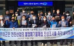 """""""부여 폐기물매립장 침출수 기준치 30배 초과... 환경영향 조사해야"""""""