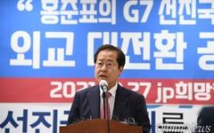 홍준표의 '외교 대전환', 엉뚱한 대전환을 걱정한다