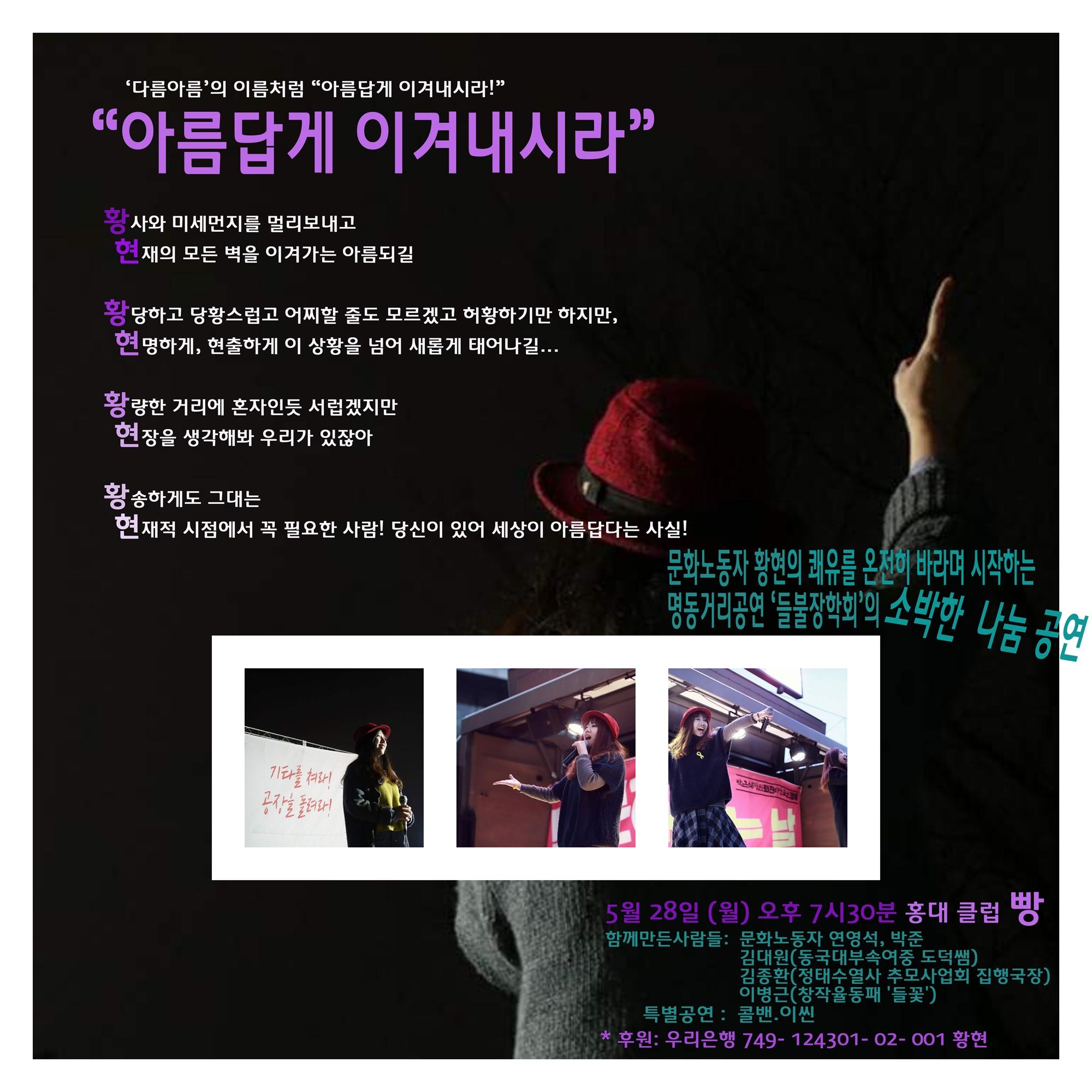 투쟁/이슈 - [질라라비/201809] 아름답게 이겨내시라! / 박선봉