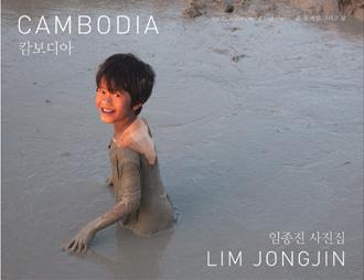 CAMBODIA 캄보디아