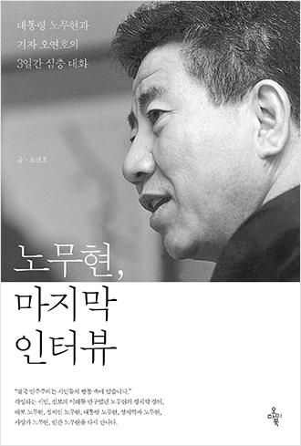 [개정판] 노무현, 마지막 인터뷰