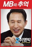 [영화리뷰] 씁쓸한 정산코미디 < MB의 추억> 유료시사회를 다녀와서