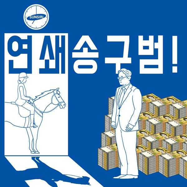 [만평] 연쇄송구범
