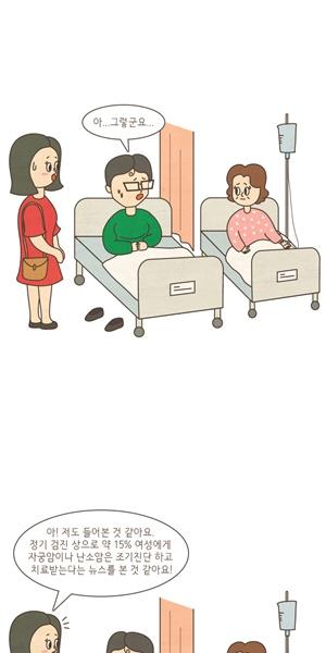 여성 건강 지키는 산부인과 정기검진, 선택이 아닙니다