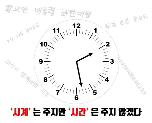 [만평] 시계는 주지만 시간은 주지 않겠다