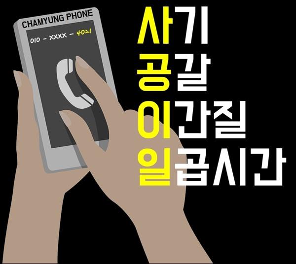 [만평] 전화 받으세요