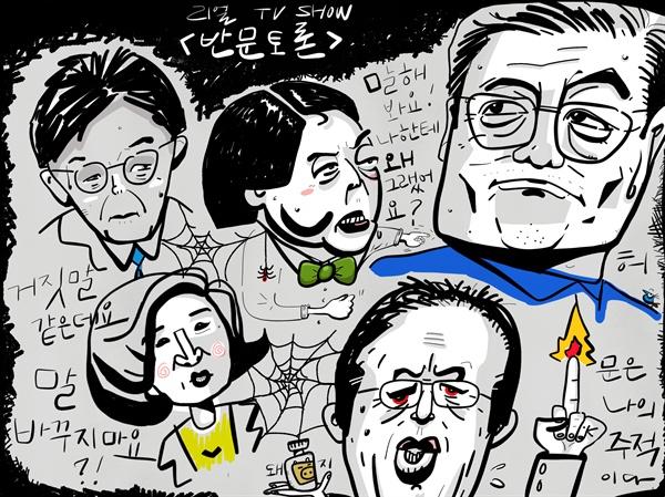 [만평] 반복해서 반문하는 반문토론