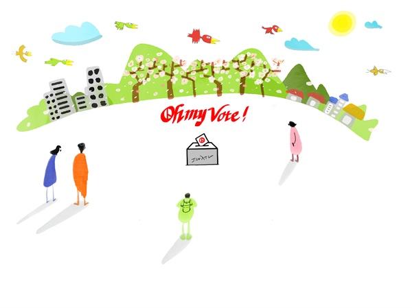 [캠페인] Oh My Vote!