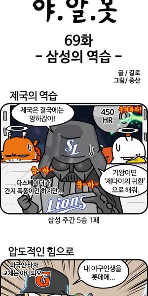[KBO카툰] 야알못: 삼성의 역습, 엔타로 두산