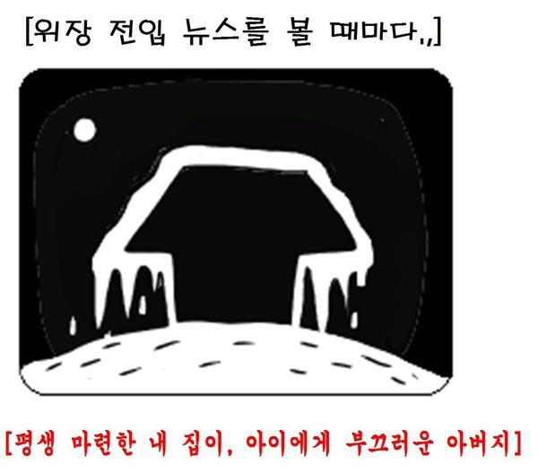 [만평] 위장전입, 내 집이 부끄러운 뉴스
