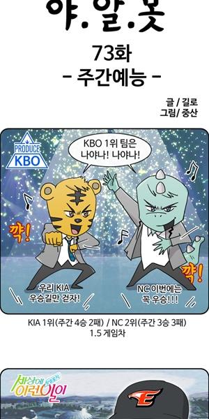 [야구카툰] 야알못: '예능프로'로 본 KBO리그
