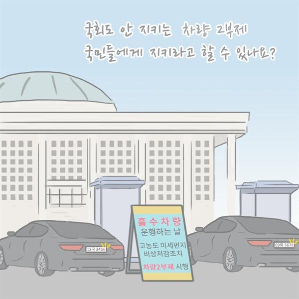 [만평] 국회 나 몰라라, 차량 2부제