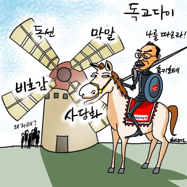 [고현준 만평] 홍키호테는 독고다이(?)
