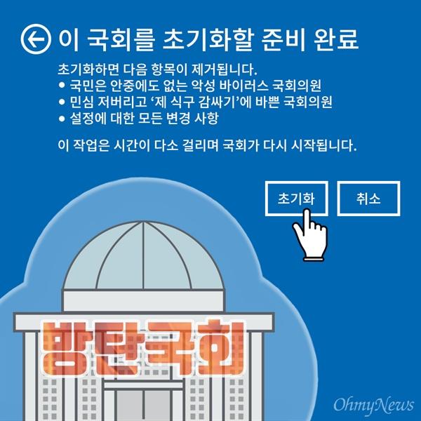 [만평] 방탄국회 '초기화'