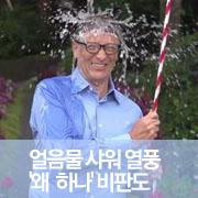 '루게릭 환자 돕자' 얼음물 샤워 열풍...'왜 하나' 비판도