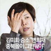 """김미화 승소  """"변희재, 종북몰이 이제 그만"""""""