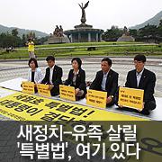 새정치-유족 살릴  '세월호 특별법', 여기 있다