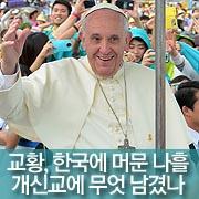 교황 머문 나흘,  한국 개신교에 무엇 남겼나