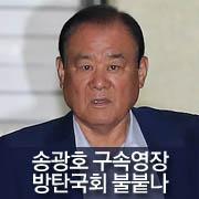 검찰, 송광호 의원도  구속영장 청구