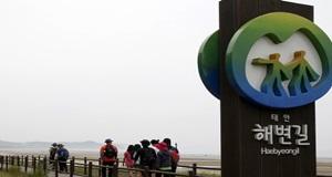 태안해변길 중단 위기