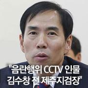 """""""음란행위 CCTV 속 인물은  김수창 전 제주지검장"""""""