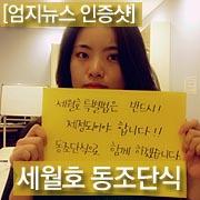 [엄지뉴스 인증샷]  세월호 동조단식