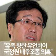 """""""유족 향한 유언비어 국정원 배후조종 의혹"""""""