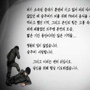 """'윤 일병 사건' 목격자의 편지  """"고통스러웠습니다"""""""