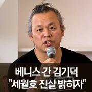 """베니스 간 김기덕  """"세월호 진실 밝히자"""""""