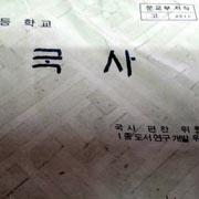 국정교과엔 없는 유관순 '종북' 금성교과서엔 가득