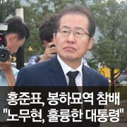"""홍준표, 봉하묘역 참배  """"노무현, 훌륭한 대통령"""""""