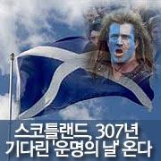 스코틀랜드, 307년  기다린 '운명의 날'이 온다