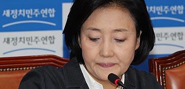 """박영선 """"나를 죽이려는 것... 쫓겨나는 것 같아 가슴 아프다"""""""