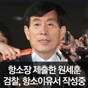 항소장 제출한 원세훈  항소이유서 쓰기 시작한 검찰