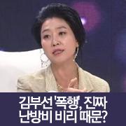 '김부선 폭행' 진짜  난방비 비리 때문?