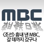 <조선> 흉내낸 MBC,  갈 데까지 갔구나