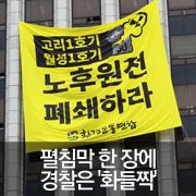 """""""노후원전 폐쇄"""" 펼침막에, 경찰 '화들짝'"""
