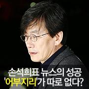 손석희표 뉴스의 성공, '어부지리'가 따로 없다?