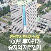 """강남 노른자위 땅, 현대차로 """"100년 투자"""" vs. """"승자의 저주"""""""