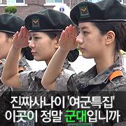 진짜사나이 '여군 특집' 이곳이 정말 군대입니까?