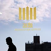 """박근혜 발언 이틀만에... 검찰 """"사이버 명예훼손 무관용"""""""