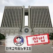 항소심 판결 전까지 전교조 '합법노조' 인정