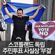 스코틀랜드 독립 주민투표, 사실상 '부결'