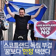 스코틀랜드 독립 부결 '꿈'보다 '안정' 택했다