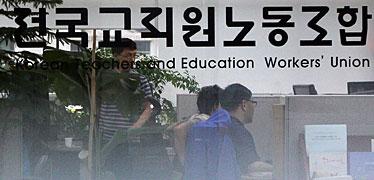 정부의 '전교조 마녀사냥' 또 제동 걸렸다