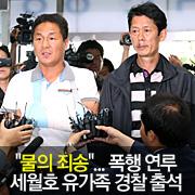 """""""물의 일으켜 죄송"""" 폭행 연루  세월호 유가족 경찰 출석"""