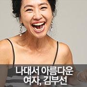나대서 아름다운 여자, 김부선