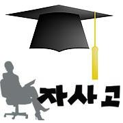 """""""서울대 진학률 뻥튀기""""  자사고의 눈물겨운 홍보"""