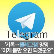"""'카톡→텔레그램' 사이버 망명  """"이제 몸만 옮겨오면 되겠군요"""""""