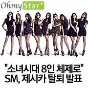 "SM, 제시카 탈퇴 공식발표  ""소녀시대 8인 체제로"""